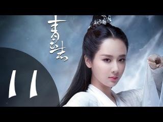 青云志 第11集(李易峰、赵丽颖、杨紫领衔主演)  诛仙青云志