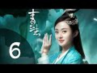 青云志 第6集(李易峰、赵丽颖、杨紫领衔主演)  诛仙青云志