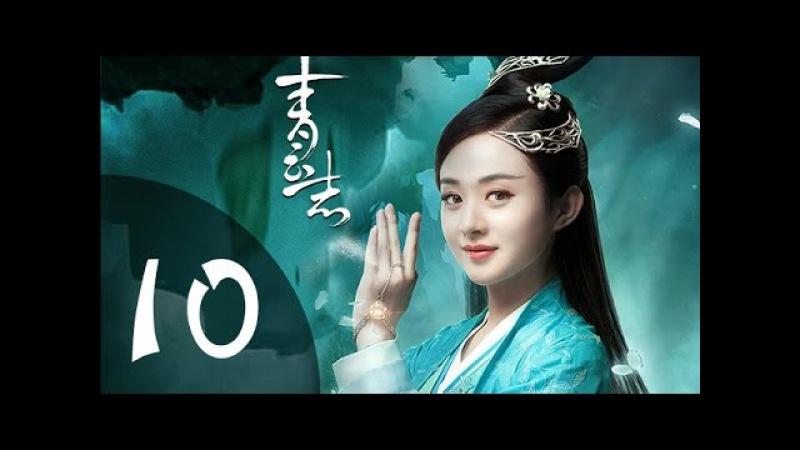 青云志 第10集(李易峰、赵丽颖、杨紫领衔主演)| 诛仙青云志