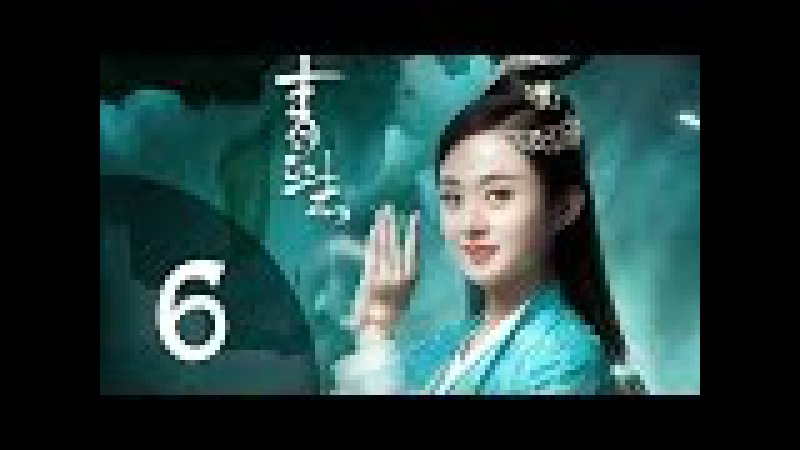 青云志 第6集(李易峰、赵丽颖、杨紫领衔主演)| 诛仙青云志