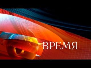 Программа Время новости 21:00 (30.03.2016) Первый HD канал последние новости