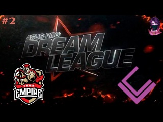 Team Empire vs LC , Game 2 | DreamLeague Season 5 (28.03.2016) Dota 2