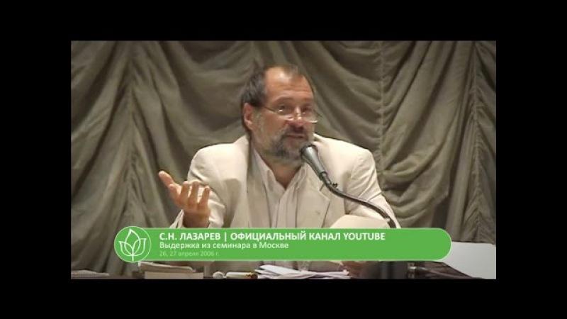 С.Н. Лазарев | Кто силен интуицией