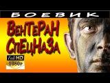 НОВЫЙ КРОВАВЫЙ БОЕВИК Ветеран спецназа (2016) фильмы боевики