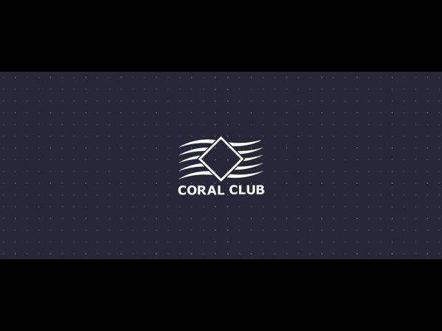 Фильм о компании Coral Club » Freewka.com - Смотреть онлайн в хорощем качестве