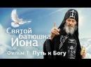 Святой батюшка Иона. Фильм 1 - Путь к Богу