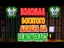 56 Взломал не реально богатого дюпера на LemonCraft - Грифер Шоу