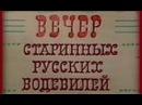 Вечер старинных русских водевилей (1978)
