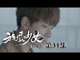 旋风少女2 31丨Tornado girl2 31 【English Sub】(主演:池昌旭 지창욱 陈翔 安悦溪)