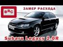 Замер потребления газа с ГБО BRC на SUBARU Legacy 2.0R 2007 - онлайн магазин ГБО GBOSHOP