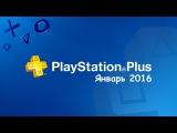 PlayStation Plus – Январь 2016 бесплатные игры