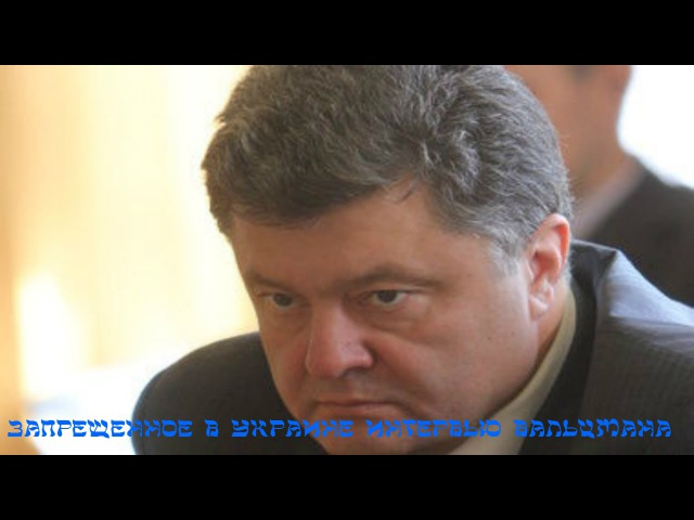 Заборонене в Україні інтерв'ю Вальцмана Брехня та лицемірство цинічного бариги