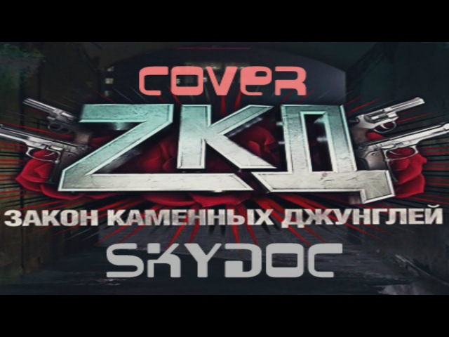 SKYDOC ZКД Cover Закон каменных джунглей ЗКД 2015