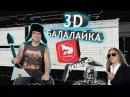 3D Балалайка - или новые приключения Витька из Пышмы! Metallica cover