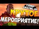 GTA Криминальная Россия По сети 5 - КРУТОЕ МЕРОПРИЯТИЕ!