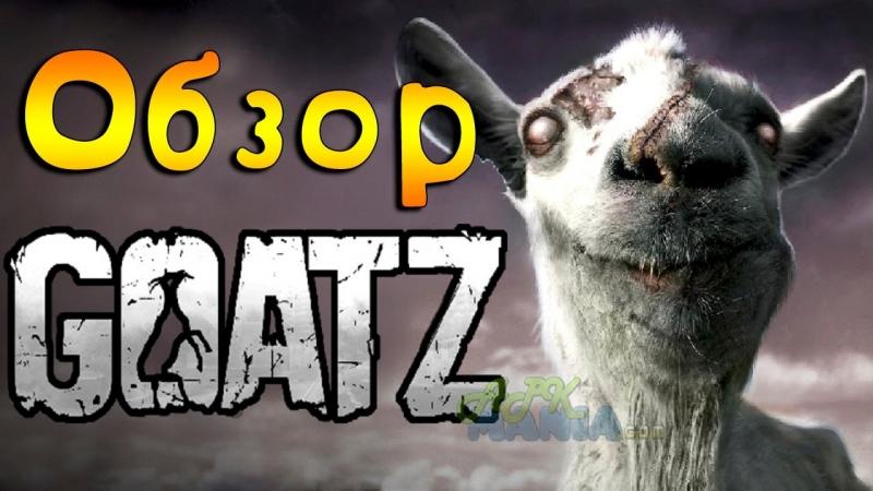 Goat Simulator GoatZ - обзор┃КОЗОЗОМБИ АПОКАЛИПСИС┃