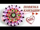 ►► Многослойные цветы канзаши мастер класс. Повязка на голову видео урок. Уск ...