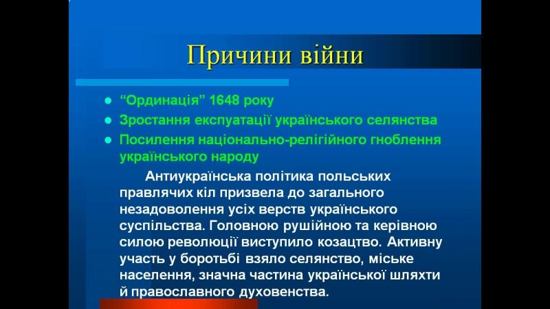 Презентація Національно визвольна війна українського народу під проводом Богдана Хмельницького 1648