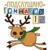 Подслушано   12 Гимназия г. Бишкек