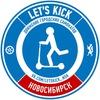 Let's Kick Novosibirsk. Городские самокаты