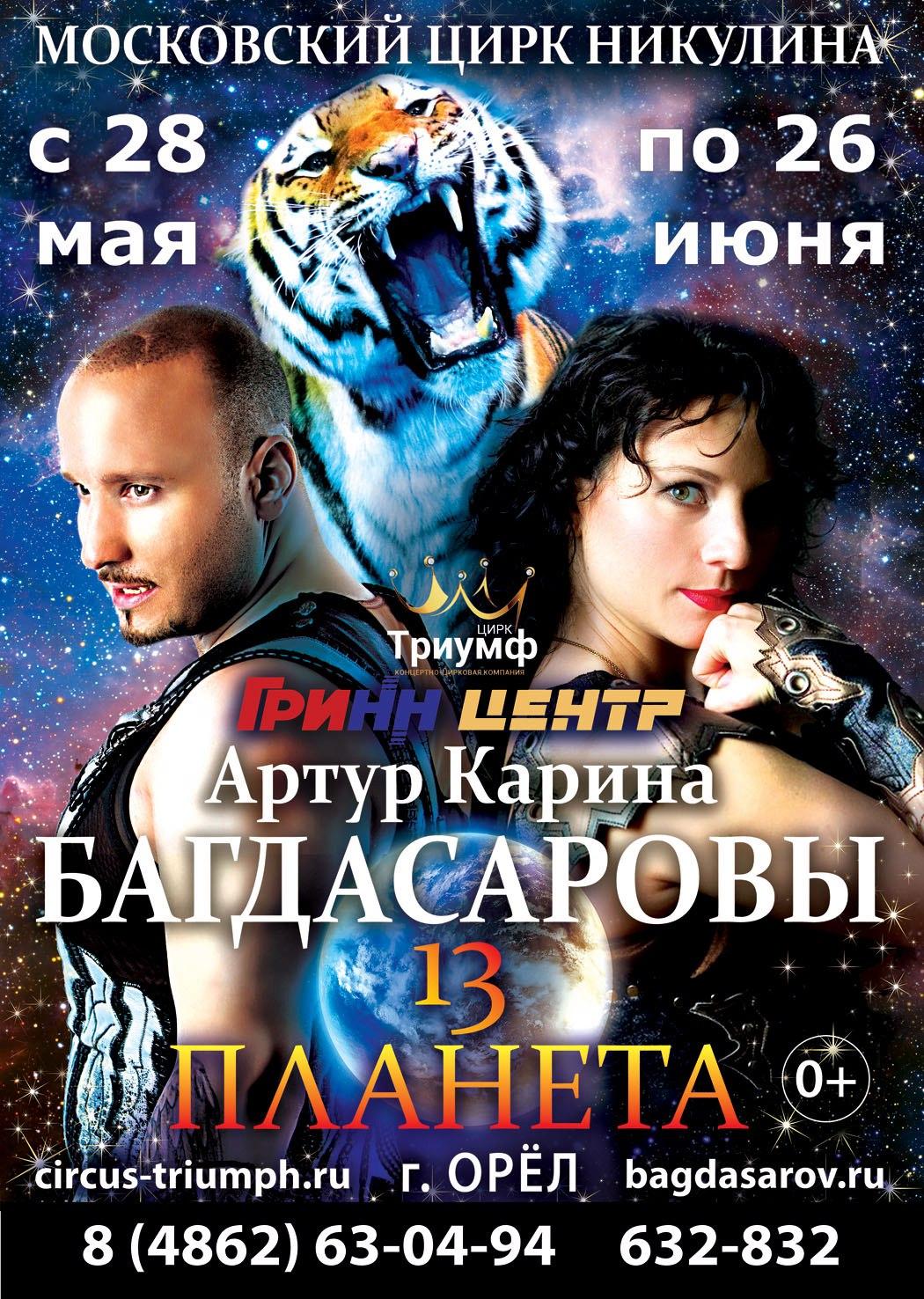 Карина и Артур Багдасаровы «13 планета»