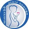 """""""Две полоски"""" Центр помощи беременным"""