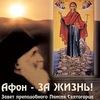 """""""Афон за жизнь: завет преподобного Паисия"""""""