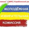 """Регион 62: Молодые И Креативные. МИК Кораблинск"