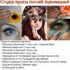 Студія краси Наталії Кульчицької