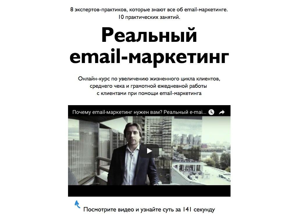 Курс Реальный email-маркетинг от БМ (последний поток) | [Infoclub.PRO]