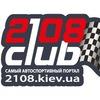 Клуб 2108 Сlub Ukraine/\www.2108.kiev.ua