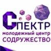 """Отдел """"Спектр"""" молодёжного центра """"Содружество"""""""
