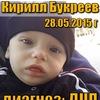 Помощь Букрееву Кириллу! ДЦП!!! Сбор закрыт!!!