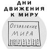 Дни движения к миру. Санкт-Петербург