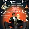 "Оперетта ""Мистер Икс"" в Пушкино"