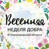 Весенняя Неделя Добра в Нижегородской области