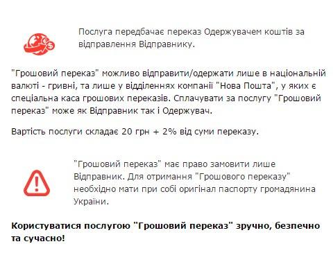 away.php?to=https%3A%2F%2Fnovaposhta.ua%2Fmoney_order