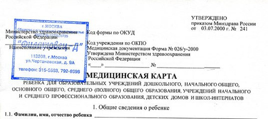 должностная инструкция врача отоларинголога детской поликлиники