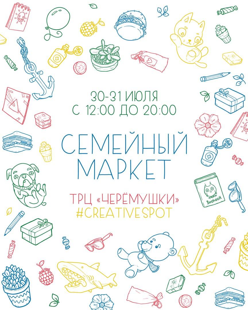 Афиша Владивосток 30-31 ИЮЛЯ. СЕМЕЙНЫЙ МАРКЕТ ЧЕРЁМУШКИ