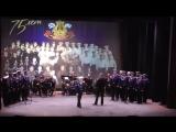 Юбилейный концерт ансамбля песни и пляски Северного флота