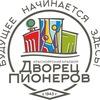 Красноярский краевой Дворец пионеров