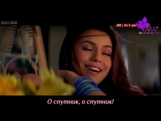 Сумасшедшее сердце|Dil Hai Tumhaara|O Sahiba O Sahiba _с русскими субтитрами