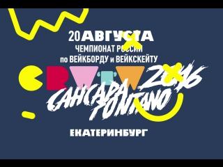 Чемпионат России по вейкборду и вейкскейту 2016 Тизер 2