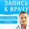 Запись к врачу Москва, Самозапись к врачу СПБ