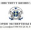 Лаборатория экспертизы и оценки РИБиУ г. Рязань