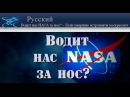Водит нас НАСА за нос? – Если умершие астронавты воскресают | kla