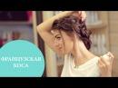 Французские косы: 6 быстрых причесок на каждый день | | OhMyLook!