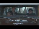OUAT Однажды в сказке по русски 3х17