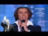 Максим Галкин - Пародия на Горбачева
