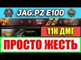 Jagdpanzer E-100 - Почти выиграл бой. 11к урона. Лучший бой Wot